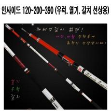 인사이드 120~200-390 선상대