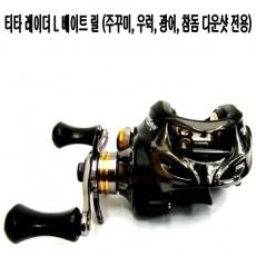 티타 레이더 TRB-50 L