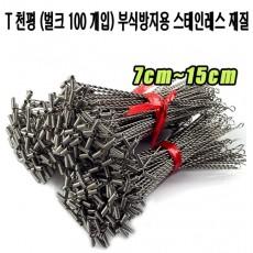 T 천평 7cm, 8cm, 9cm, 10cm, 12cm 시리즈 (100 개입)