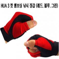 HUA 3 컷 엠보싱 낚시 장갑 (Blue)