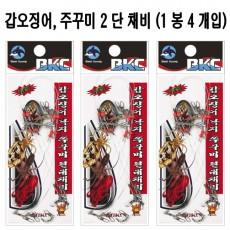 갑오징어 주꾸미 2단 채비 (1 봉 4 개입)