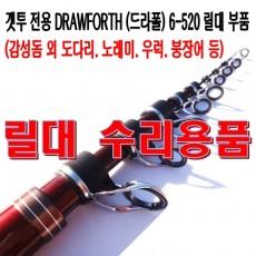 GET-TWO 드라폴 6-520 릴대 부품