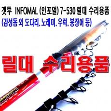 GET-TWO 인포멀 7-530 릴대 부품