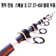 GET-TWO 스페샬 Ⅱ GT 27-450 릴대 부품