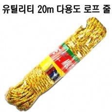 20  m 다용로 로프 줄