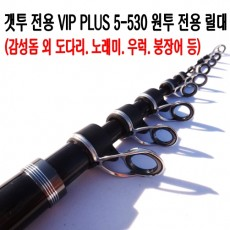 GET-TWO 전용 VP 플러스 5-530