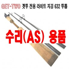 632 S 투톱 스피닝용 AS부품