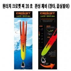 원터치 크로켓찌 20 호 완성품