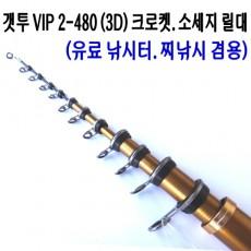 소세지 릴대 VIP 2-480 (3D)