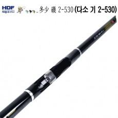 HDF 다소 기 2-530