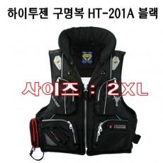 구명복 HT-201A 블랙 (2XL)