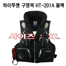 구명복 HT-201A 블랙 (XL)