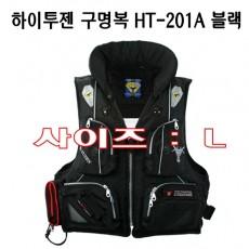구명복 HT-201A 블랙 (L)
