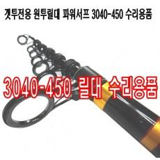 GET-TWO 파워서프 3040-450 릴대 부품