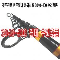GET-TWO 파워서프 3040-400 릴대부품