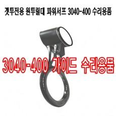 파워서프 3040-400 가이드, 가이드캡, 뒷마개