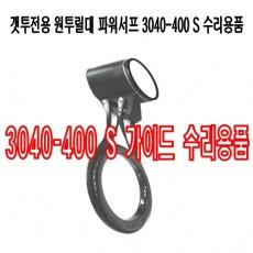 파워서프 3040-400S 가이드, 가이드캡, 뒷마개