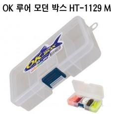 모던 (태클) 박스 HT-1129M