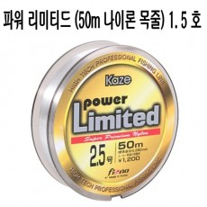 POWER LIMITED 1.5 호