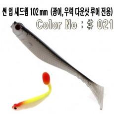 썬 업 새드웜 4 인치 (# 021)