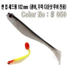 썬 업 새드웜 4 인치 (# 050)