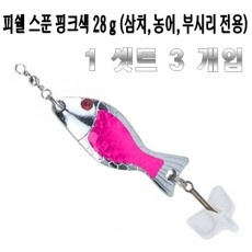 피쉘스푼 핑크 28g (1팩 3개입)