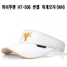 HT-506 썬 캡 (WH)