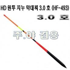 지누 막대찌 3.0호 (HF-493)