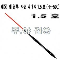 원투 막대찌 1.5호 (HF-500)