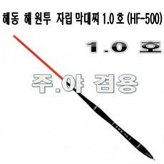 원투 막대찌 1.0호 (HF-500)