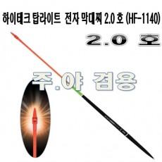 탑 라이트 전자 막대찌 2.0호