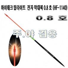 탑 라이트 전자 막대찌 0.8호