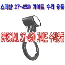 스페샬 Ⅱ 27-450 가이드, 가이드 캡, 뒷마개
