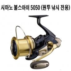 불스아이 5050