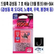 지누 바늘 7 호 (핑크 크릴)